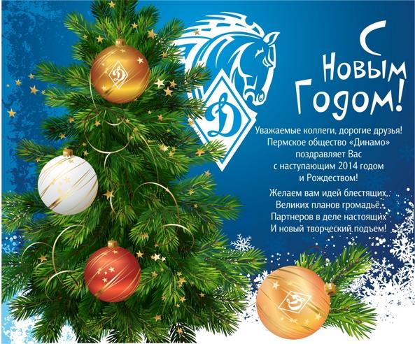Новогоднее поздравление динамо
